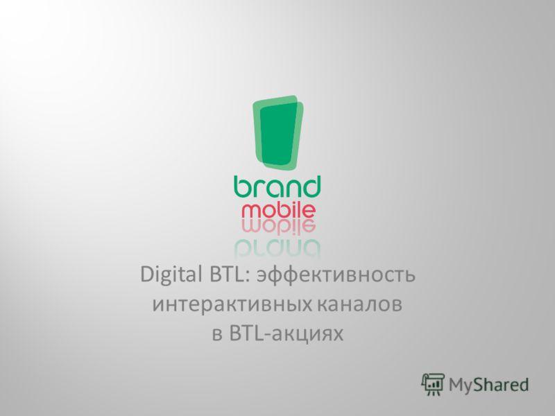 Digital BTL: эффективность интерактивных каналов в BTL-акциях