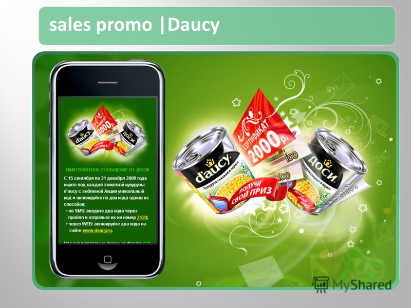 sales promo |Daucy