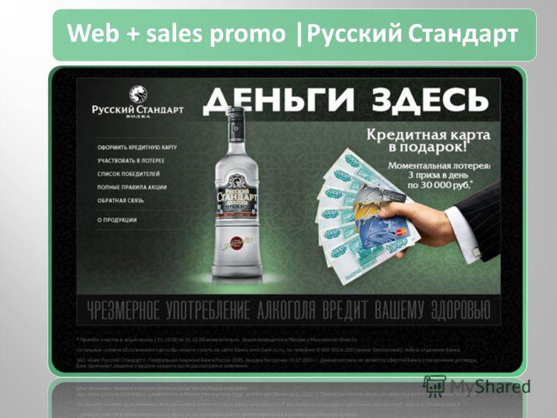 Web + sales promo |Русский Стандарт