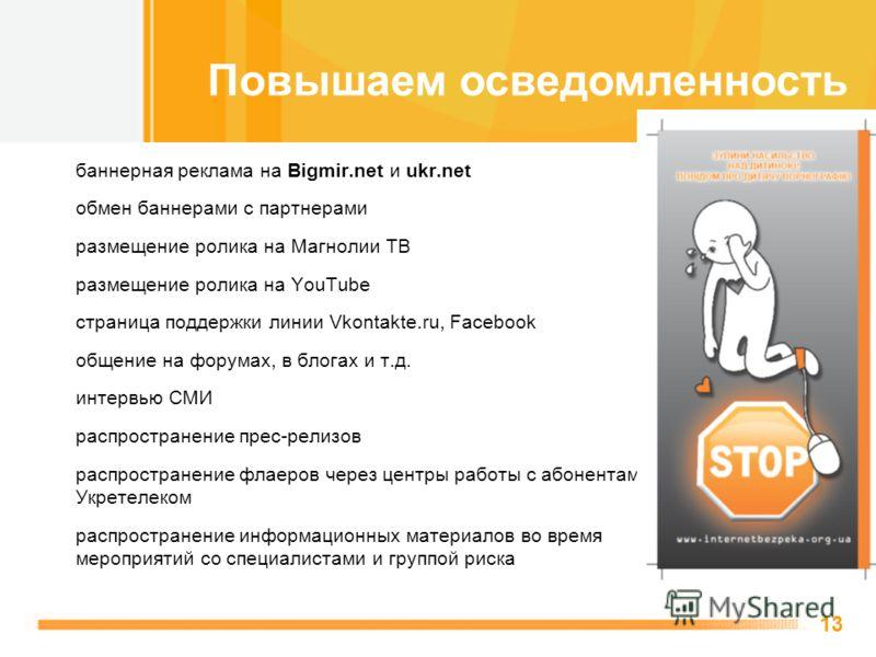 13 баннерная реклама на Bigmir.net и ukr.net обмен баннерами с партнерами размещение ролика на Магнолии ТВ размещение ролика на YouTube страница поддержки линии Vkontakte.ru, Facebook общение на форумах, в блогах и т.д. интервью СМИ распространение п