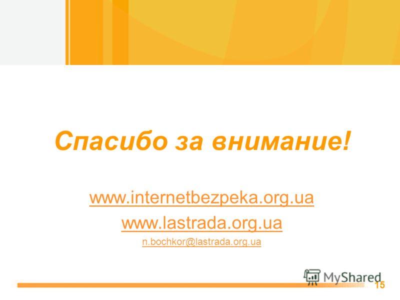 15 Спасибо за внимание! www.internetbezpeka.org.ua www.lastrada.org.ua n.bochkor@lastrada.org.ua