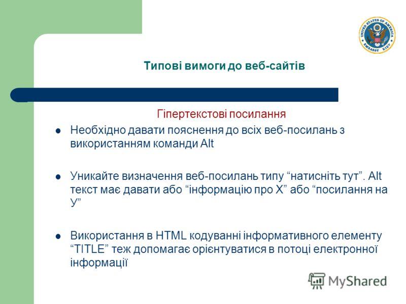Типові вимоги до веб-сайтів Гіпертекстові посилання Необхідно давати пояснення до всіх веб-посилань з використанням команди Alt Уникайте визначення веб-посилань типу натисніть тут. Alt текст має давати або інформацію про Х або посилання на У Використ