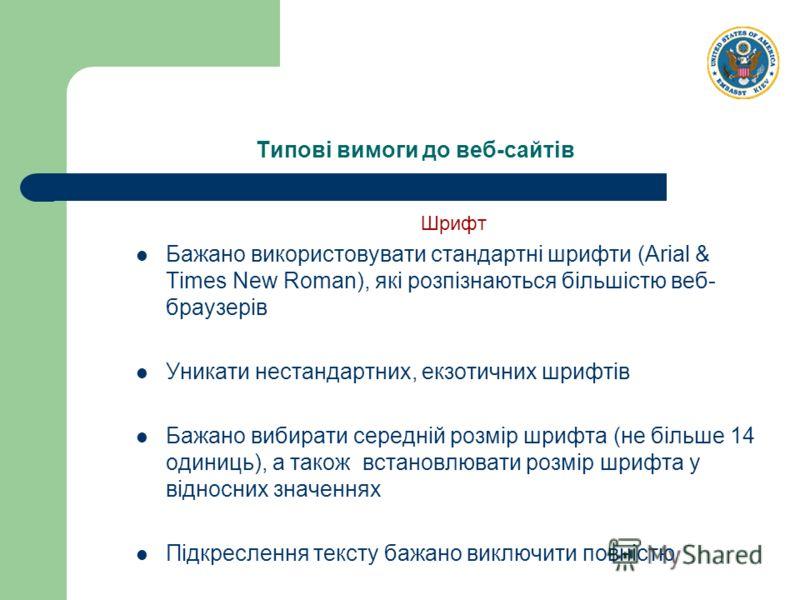 Шрифт Бажано використовувати стандартні шрифти (Arial & Times New Roman), які розпізнаються більшістю веб- браузерів Уникати нестандартних, екзотичних шрифтів Бажано вибирати середній розмір шрифта (не більше 14 одиниць), а також встановлювати розмір