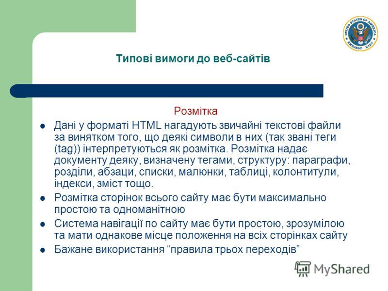 Типові вимоги до веб-сайтів Розмітка Дані у форматі HTML нагадують звичайні текстові файли за винятком того, що деякі символи в них (так звані теги (tag)) інтерпретуються як розмітка. Розмітка надає документу деяку, визначену тегами, структуру: параг
