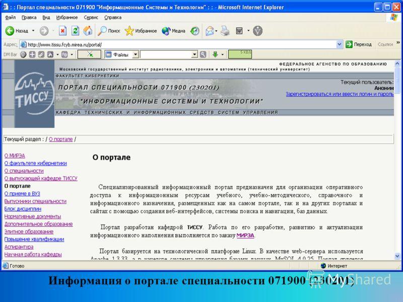 Информация о портале специальности 071900 (230201)