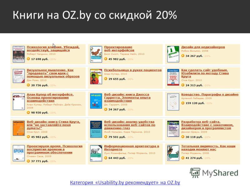 Книги на OZ.by со скидкой 20% Категория «Usability.by рекомендует» на OZ.by