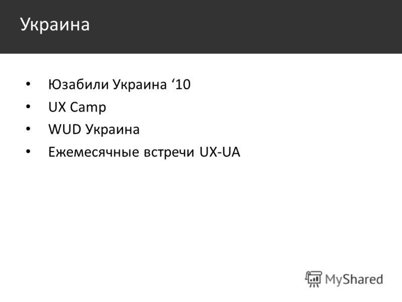 Украина Юзабили Украина 10 UX Camp WUD Украина Ежемесячные встречи UX-UA