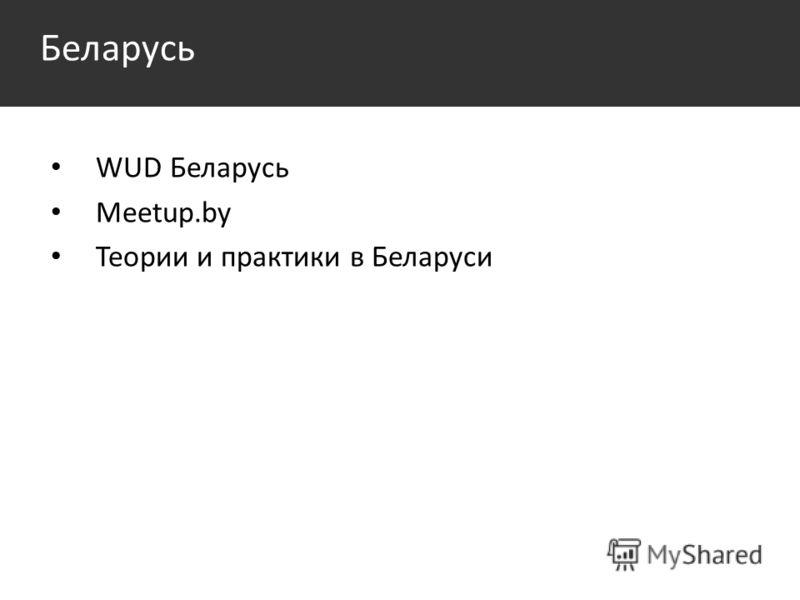 Беларусь WUD Беларусь Meetup.by Теории и практики в Беларуси
