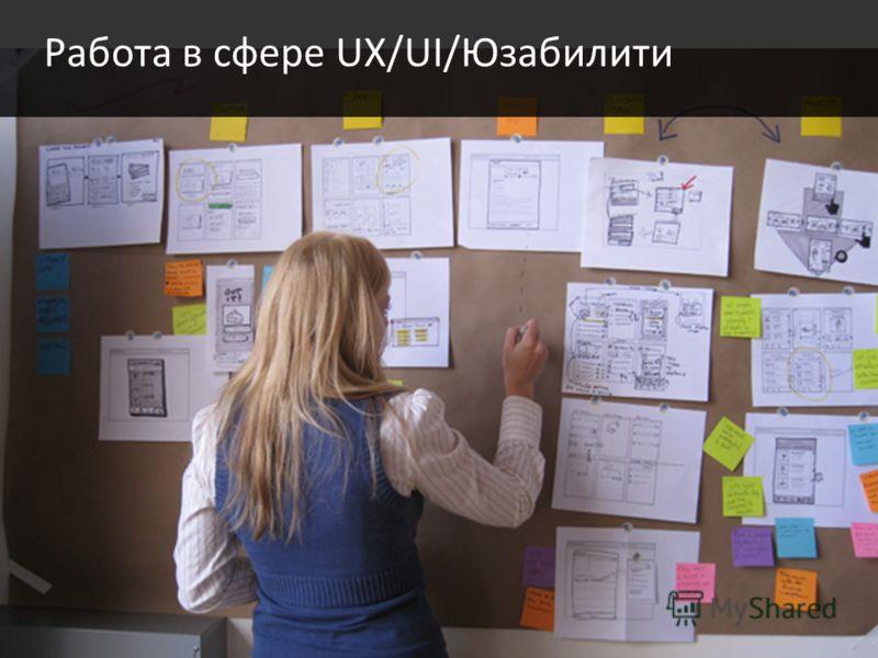 Работа в сфере UX/UI/Юзабилити