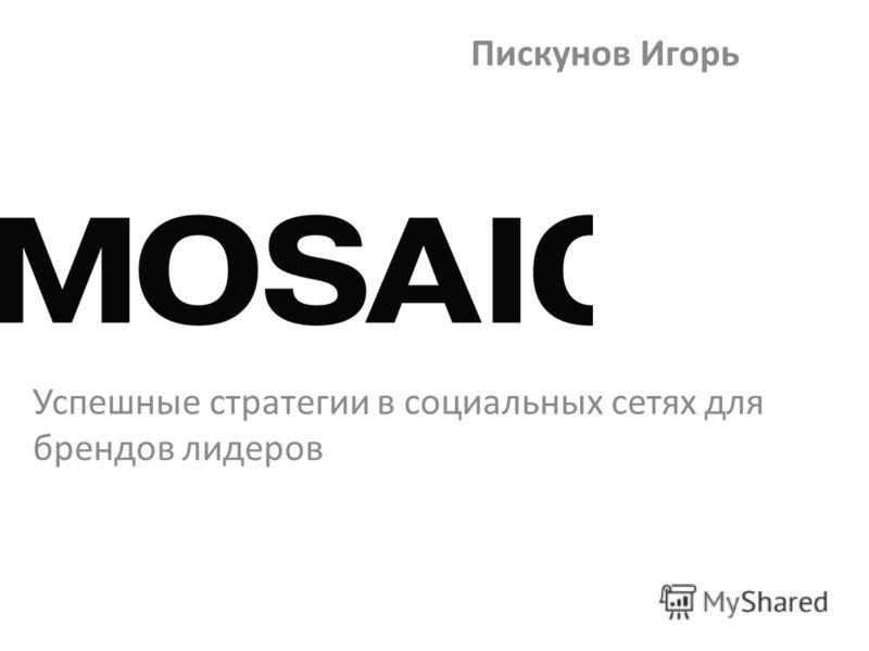 Успешные стратегии в социальных сетях для брендов лидеров Пискунов Игорь