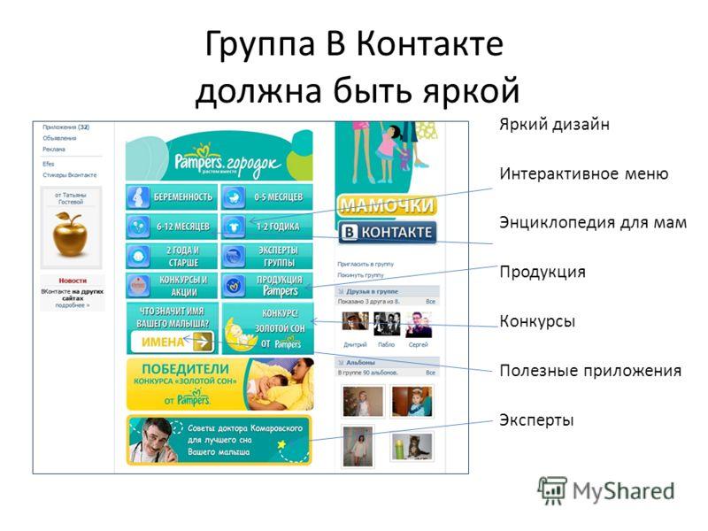 Группа В Контакте должна быть яркой Яркий дизайн Интерактивное меню Энциклопедия для мам Продукция Конкурсы Полезные приложения Эксперты