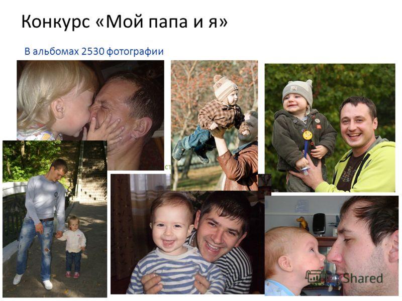 В альбомах 2530 фотографии Настасья. Будет мамой. Маленький боксер Конкурс «Мой папа и я»