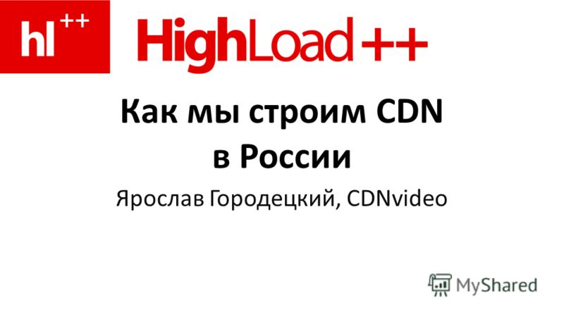 Как мы строим CDN в России Ярослав Городецкий, CDNvideo
