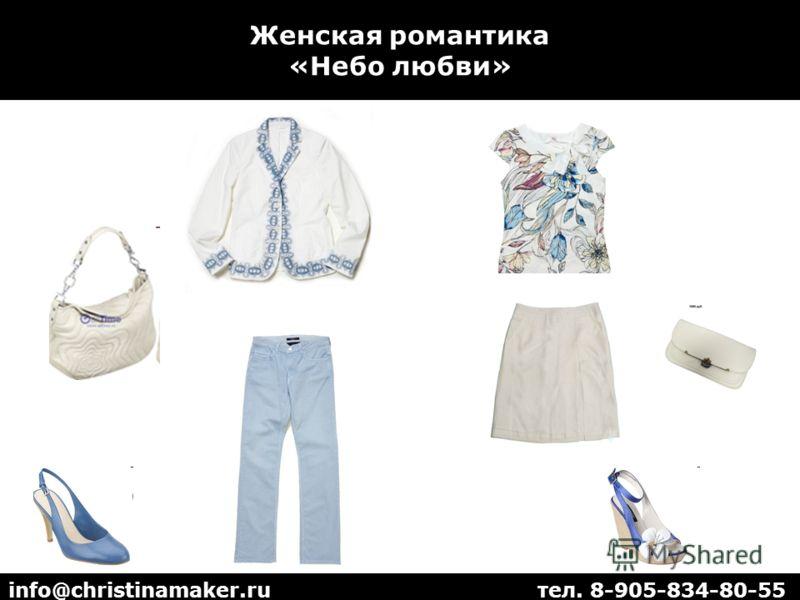 Женская романтика «Небо любви» info@christinamaker.ru тел. 8-905-834-80-55