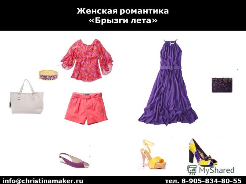 Женская романтика «Брызги лета» info@christinamaker.ru тел. 8-905-834-80-55
