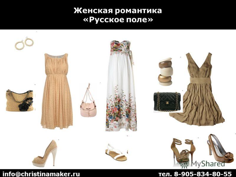 Женская романтика «Русское поле» info@christinamaker.ru тел. 8-905-834-80-55