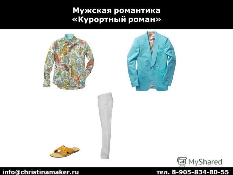 Мужская романтика «Курортный роман» info@christinamaker.ru тел. 8-905-834-80-55