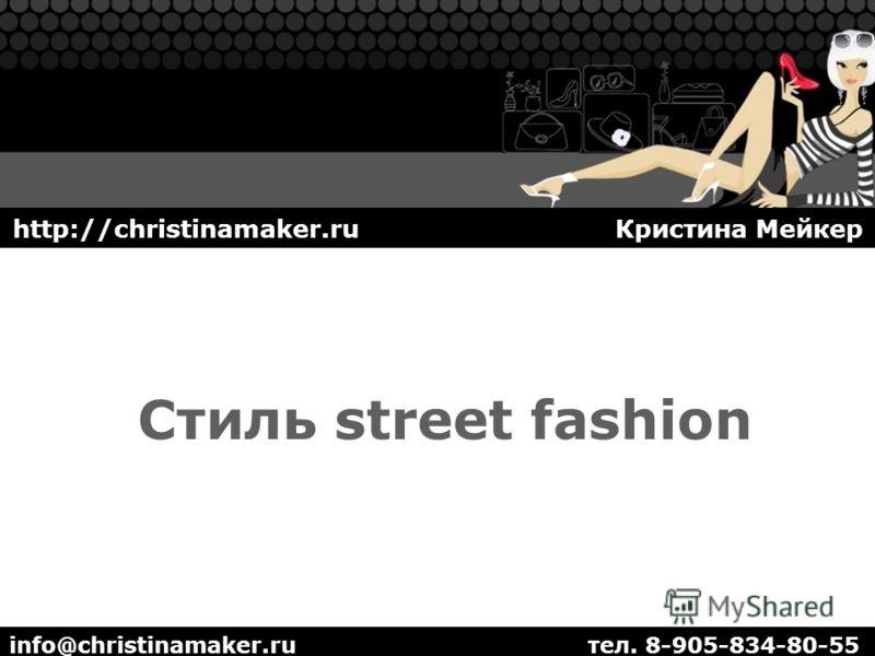 Стиль street fashion info@christinamaker.ru тел. 8-905-834-80-55 http://christinamaker.ru Кристина Мейкер
