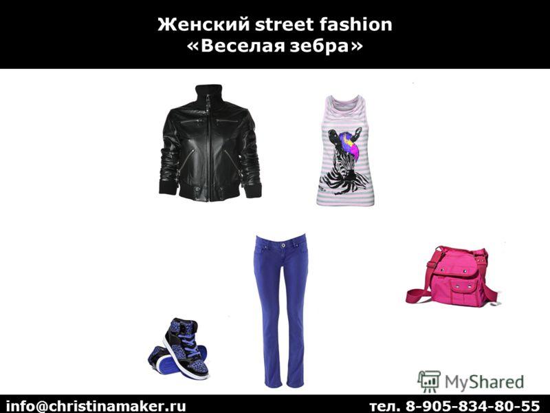 Женский street fashion «Веселая зебра» info@christinamaker.ru тел. 8-905-834-80-55