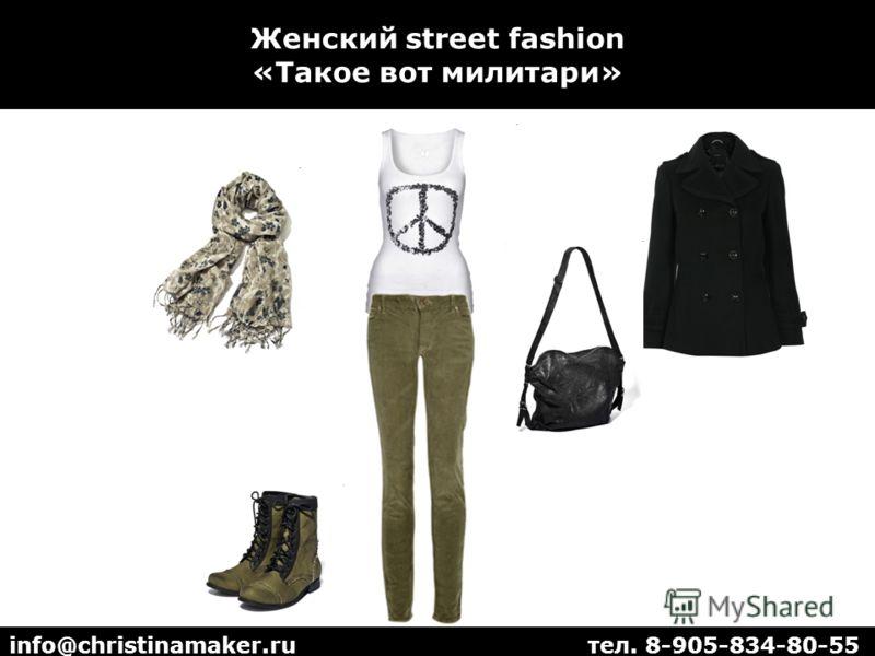 Женский street fashion «Такое вот милитари» info@christinamaker.ru тел. 8-905-834-80-55