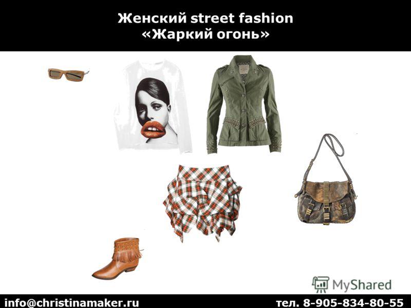 Женский street fashion «Жаркий огонь» info@christinamaker.ru тел. 8-905-834-80-55