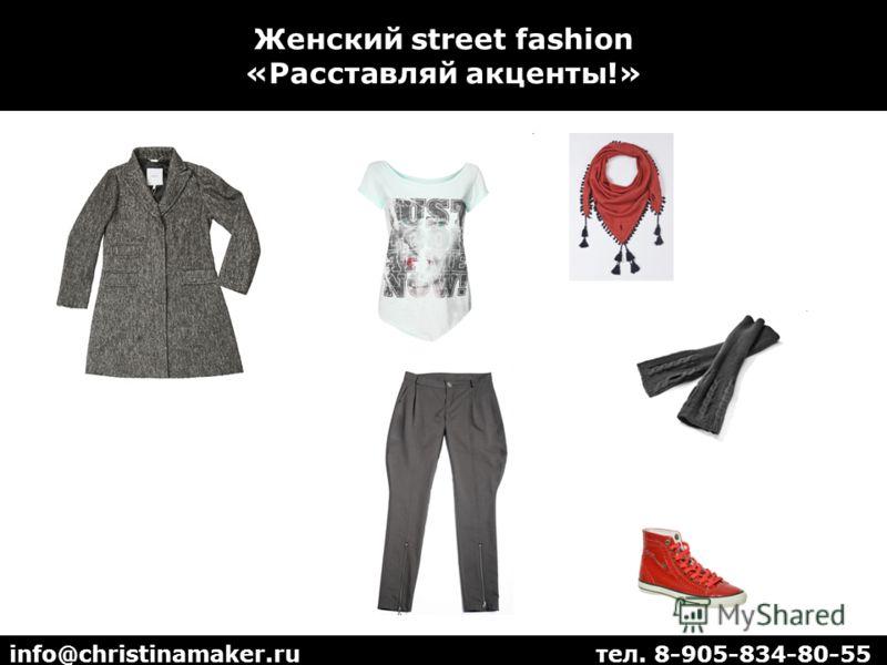 Женский street fashion «Расставляй акценты!» info@christinamaker.ru тел. 8-905-834-80-55