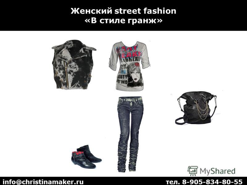 Женский street fashion «В стиле гранж» info@christinamaker.ru тел. 8-905-834-80-55