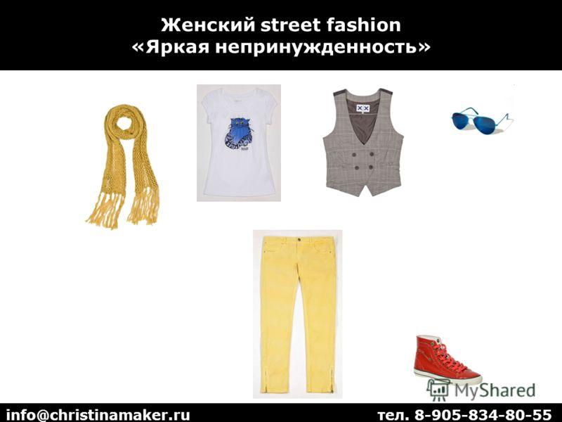 Женский street fashion «Яркая непринужденность» info@christinamaker.ru тел. 8-905-834-80-55