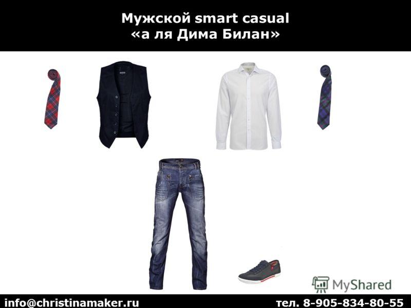 Мужской smart casual «а ля Дима Билан» info@christinamaker.ru тел. 8-905-834-80-55
