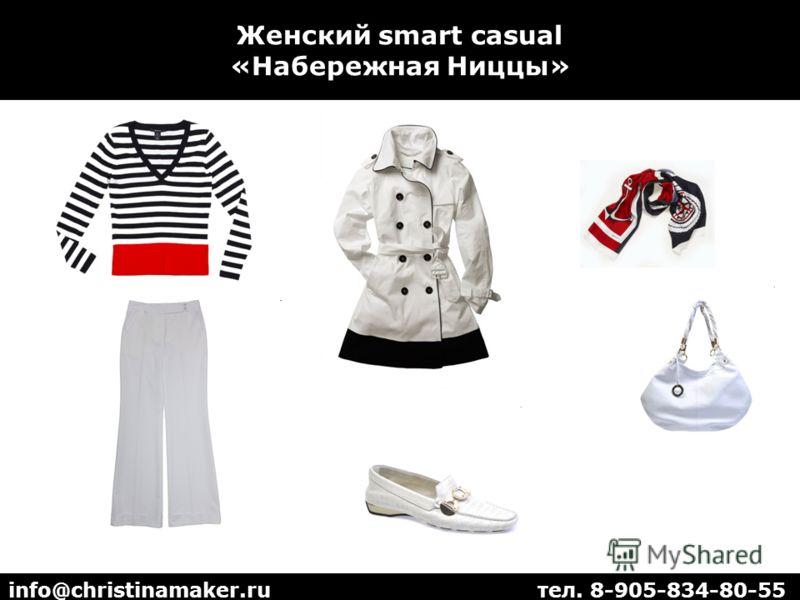 Женский smart casual «Набережная Ниццы» info@christinamaker.ru тел. 8-905-834-80-55