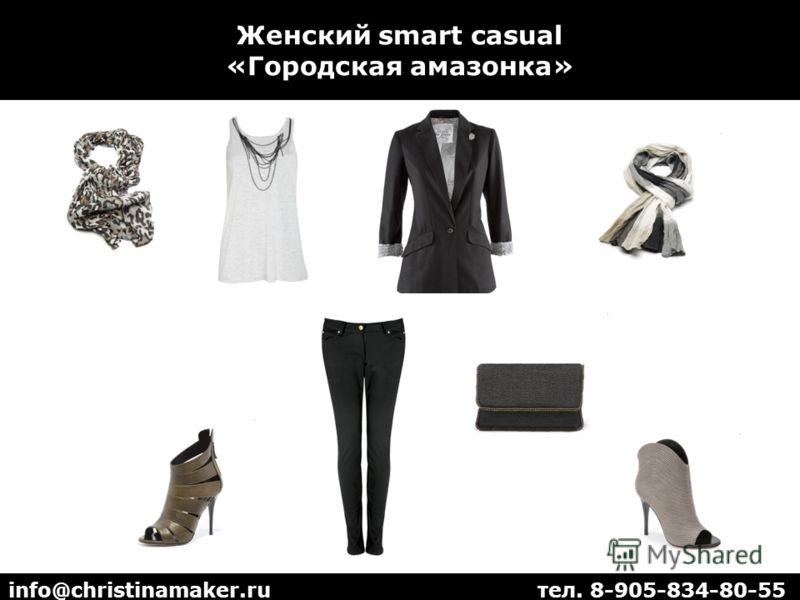 Женский smart casual «Городская амазонка» info@christinamaker.ru тел. 8-905-834-80-55