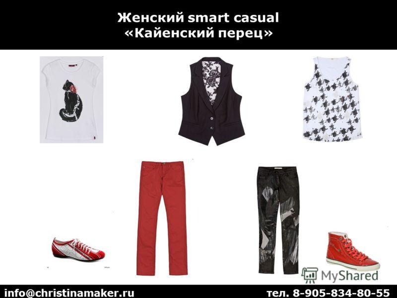 Женский smart casual «Кайенский перец» info@christinamaker.ru тел. 8-905-834-80-55