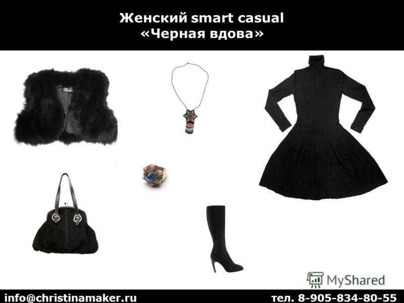 Женский smart casual «Черная вдова» info@christinamaker.ru тел. 8-905-834-80-55