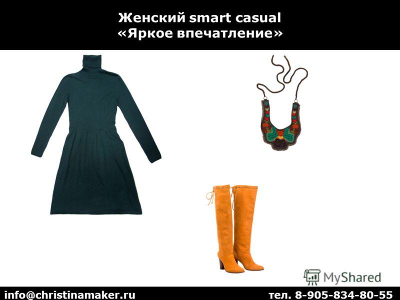 Женский smart casual «Яркое впечатление» info@christinamaker.ru тел. 8-905-834-80-55