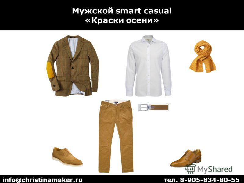 Мужской smart casual «Краски осени» info@christinamaker.ru тел. 8-905-834-80-55