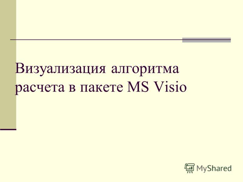 Визуализация алгоритма расчета в пакете MS Visio