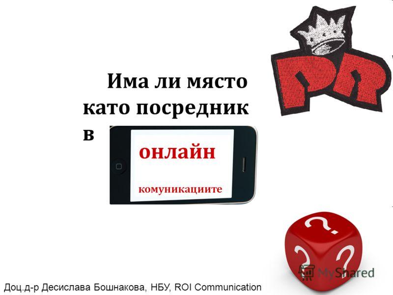 Има ли място като посредник в онлайн комуникациите Доц.д-р Десислава Бошнакова, НБУ, ROI Communication