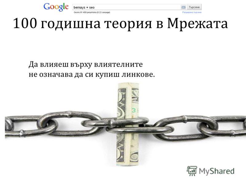100 годишна теория в Мрежата Да влияеш върху влиятелните не означава да си купиш линкове.