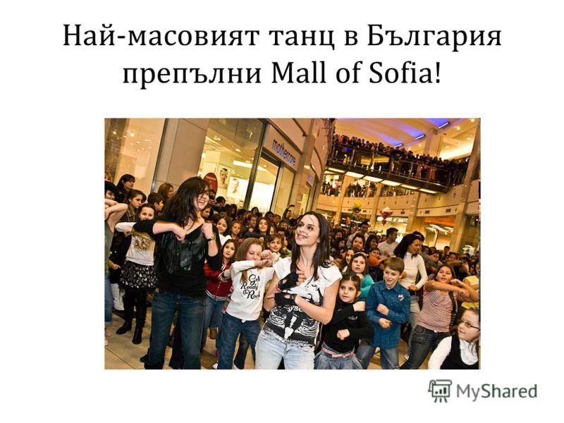 Най-масовият танц в България препълни Mall of Sofia!