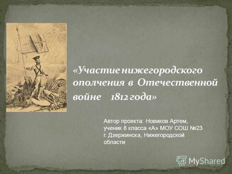 Автор проекта: Новиков Артем, ученик 8 класса «А» МОУ СОШ 23 г. Дзержинска, Нижегородской области