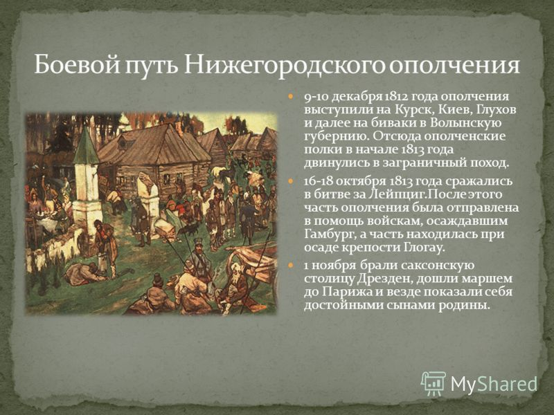 9-10 декабря 1812 года ополчения выступили на Курск, Киев, Глухов и далее на биваки в Волынскую губернию. Отсюда ополченские полки в начале 1813 года двинулись в заграничный поход. 16-18 октября 1813 года сражались в битве за Лейпциг.После этого част