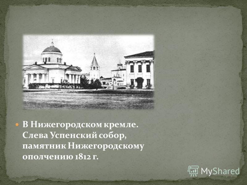 В Нижегородском кремле. Слева Успенский собор, памятник Нижегородскому ополчению 1812 г.