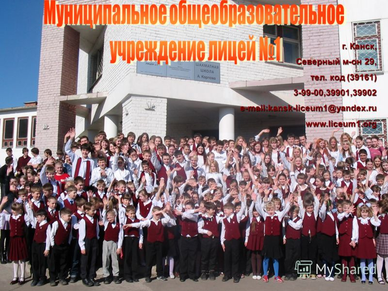 г. Канск, Северный м-он 29, тел. код (39161) 3-99-00,39901,39902 e-mail:kansk-liceum1@yandex.ru www.liceum1.org