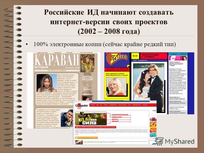 Российские ИД начинают создавать интернет-версии своих проектов (2002 – 2008 года) 100% электронные копии (сейчас крайне редкий тип)