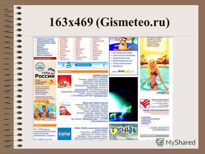 163х469 (Gismeteo.ru)