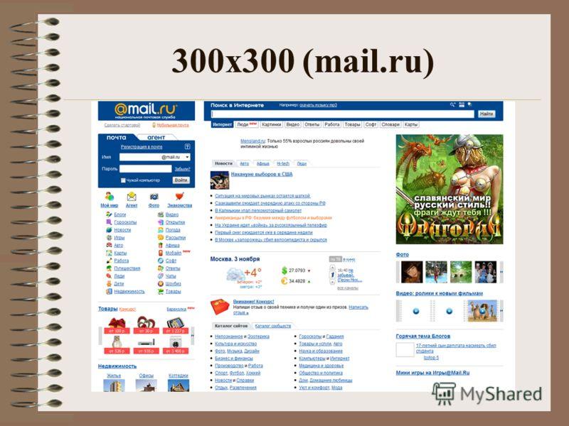 300x300 (mail.ru)