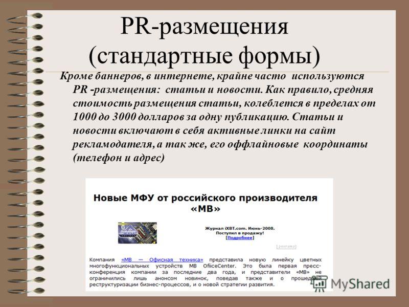 Размещение pr статей в интернете viewforum продвижение сайта казань