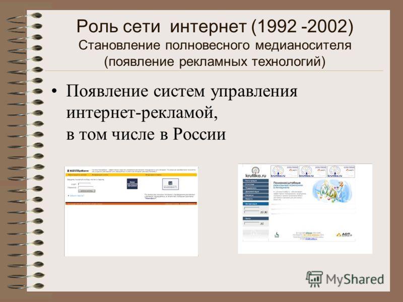 Роль сети интернет (1992 -2002) Становление полновесного медианосителя (появление рекламных технологий) Появление систем управления интернет-рекламой, в том числе в России