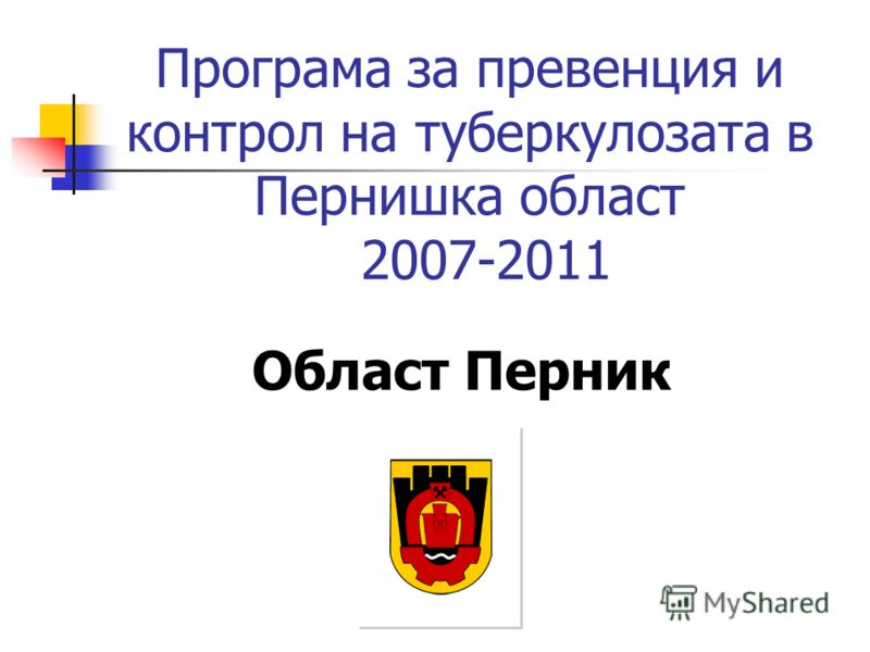 Програма за превенция и контрол на туберкулозата в Пернишка област 2007-2011 Област Перник