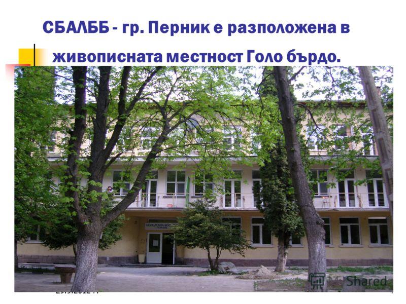 05.7.2012 г.4 СБАЛББ - гр. Перник е разположена в живописната местност Голо бърдо.